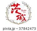 茨城 筆文字 雪のイラスト 37842473