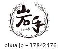 岩手 筆文字 雪のイラスト 37842476