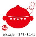 筆文字 印風 鍋のイラスト 37843141