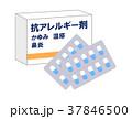 アレルギー 薬 アレルギー薬のイラスト 37846500