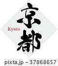 京都 Kyoto 筆文字のイラスト 37868657