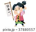 日本一の桃太郎 37880557
