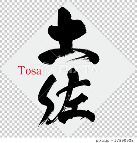 土佐・Tosa(筆文字・手書き) 37890908
