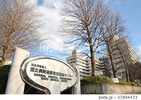 国立病院機構東京医療センター 37894473