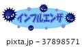 バイキン タイトル インフルエンザのイラスト 37898571