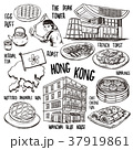 travel concept of Hong Kong 37919861