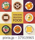 delicious Hong Kong dishes 37919965