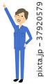 男性 作業服 作業員のイラスト 37920579