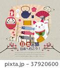 日本 ポスター 張り紙のイラスト 37920600