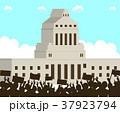 抗議 国会 37923794