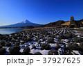 河口湖大石公園から冬の青空の富士山 2018/01/31 37927625