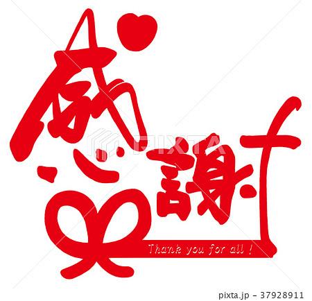 筆文字 感謝(リボン).n 37928911