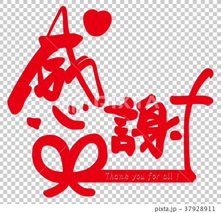 Brush writing (ribbon) .n 37928911