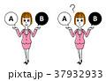 選択 ビジネスウーマン 女性のイラスト 37932933