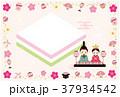 菱餅 フレーム 雛人形のイラスト 37934542