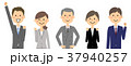 人物 ビジネス 複数のイラスト 37940257
