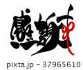 感謝 筆文字 文字のイラスト 37965610