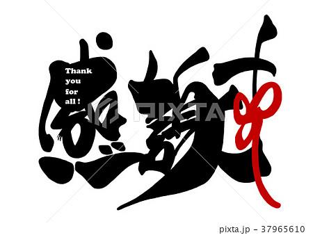 筆文字 感謝(リボン).n 37965610