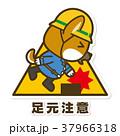 犬 足元注意 作業員のイラスト 37966318