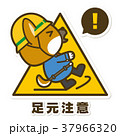 犬 足元注意 作業員のイラスト 37966320