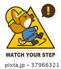 犬 足元注意 作業員のイラスト 37966321