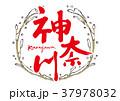 フレーム 神奈川 冬 37978032
