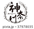 フレーム 神奈川 冬 37978035
