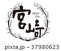 フレーム 宮崎 冬 37980623