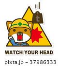 犬 頭上注意 作業員のイラスト 37986333