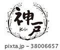 フレーム 神戸 冬 38006657