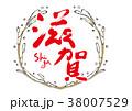 フレーム 滋賀 冬 38007529