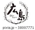 フレーム 広島 冬 38007771
