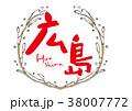フレーム 広島 冬 38007772