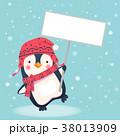 ぺんぎん ペンギン クリスマスのイラスト 38013909