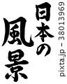 日本の風景筆文字 38013969