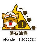 犬 柴犬 落石注意のイラスト 38022788