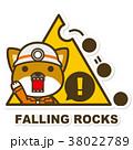犬 柴犬 落石注意のイラスト 38022789