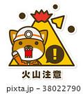 犬 柴犬 火山注意のイラスト 38022790