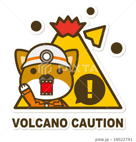 はたらく犬。火山注意サイン 38022791