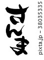 筆文字 さんま 魚のイラスト 38035335