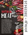 お肉 ミート 精肉のイラスト 38039416