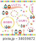 雛人形 桃の節句 フレームのイラスト 38039872