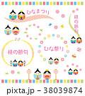 雛人形 桃の節句 フレームのイラスト 38039874