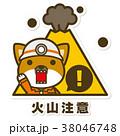 犬 火山注意 火山のイラスト 38046748