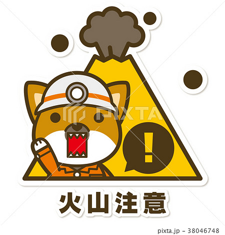 はたらく犬。火山注意サイン 38046748