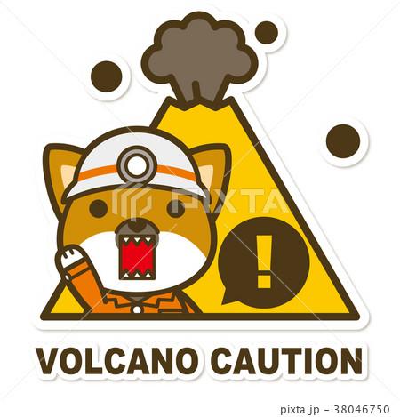 はたらく犬。火山注意サイン 38046750