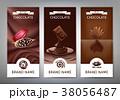 ショコラ チョコレート 牛乳のイラスト 38056487