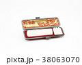 印鑑 38063070
