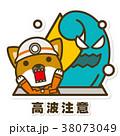 犬 高波注意 高波のイラスト 38073049