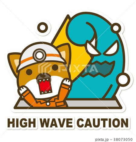 はたらく犬。高波注意サイン 38073050